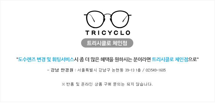 트리시클로 헤리티지 명품 뿔테 안경테 TRIF202-01(47)